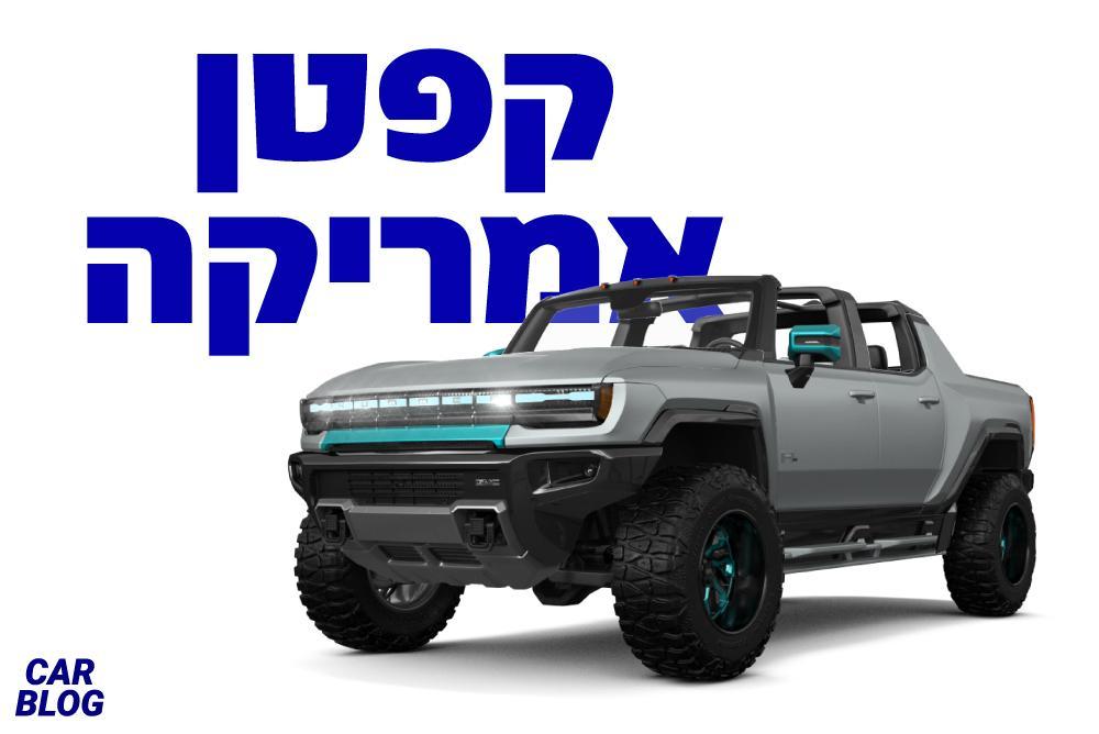 האמר חשמלי Hummer EV