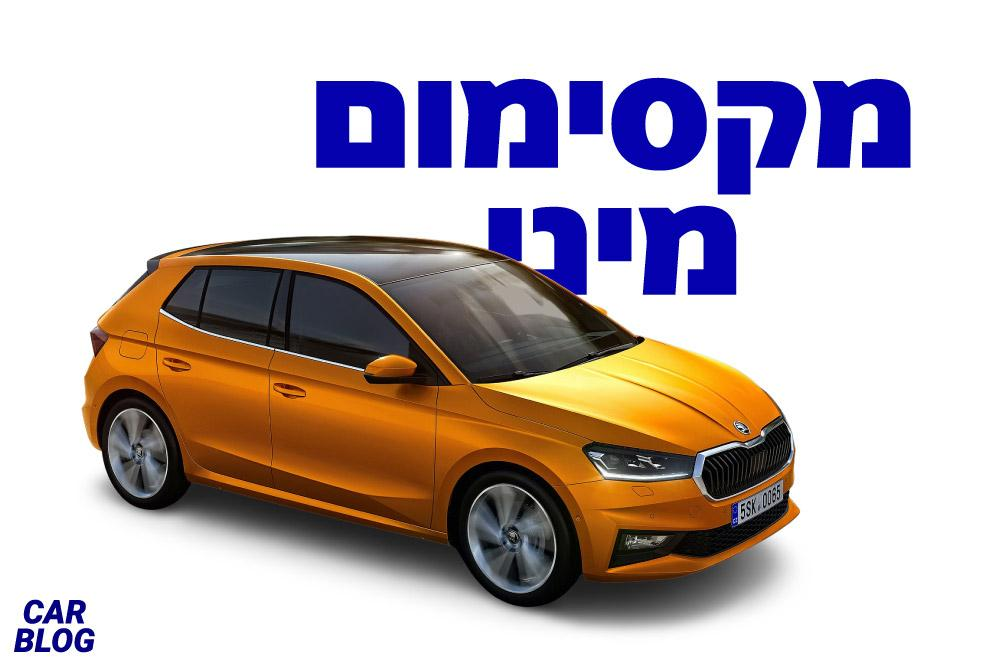 CarBlog.co.il The All New 4th Generation 2022 Skoda Fabia