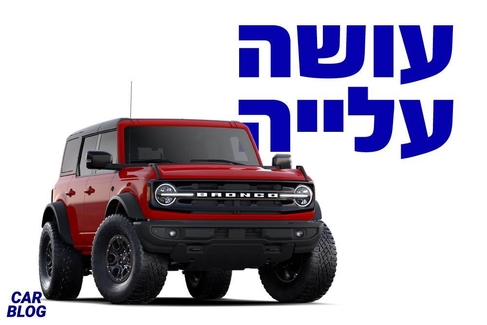 פורד ברונקו החדש בדרך לישראל