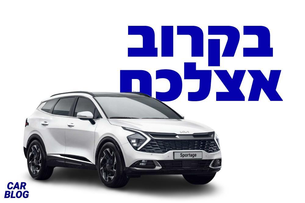 The All New 2022 Kia Sportage קיה ספורטאז׳ 2022