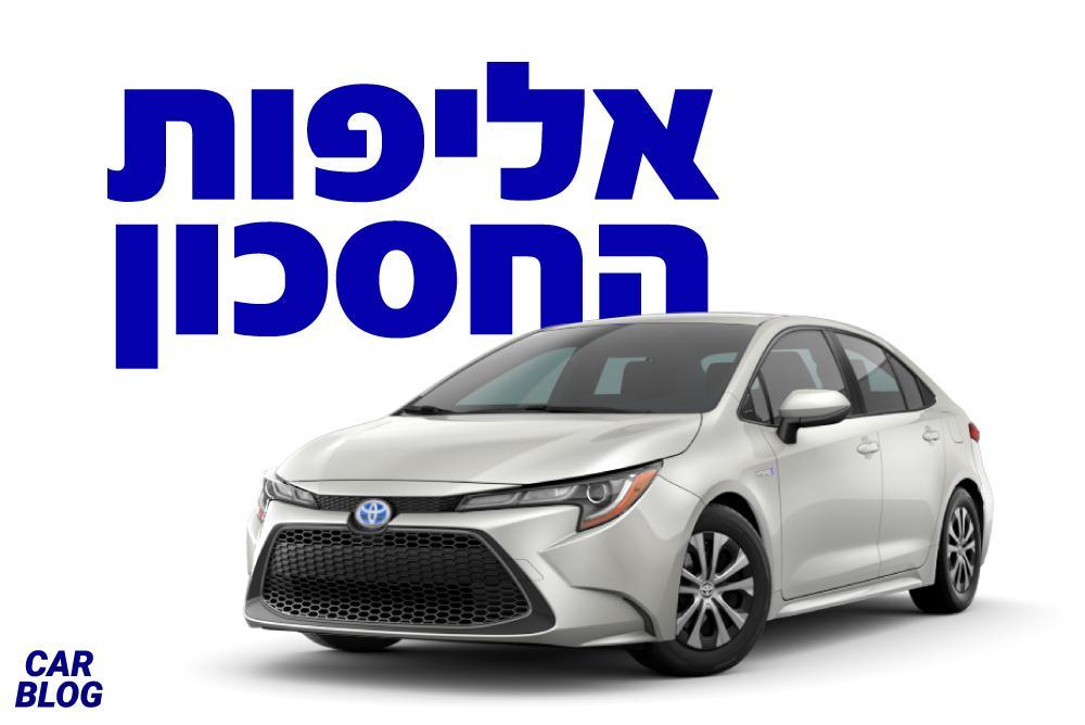 המרוץ ההיברידי-חשמלי הראשון בישראל של טויוטה