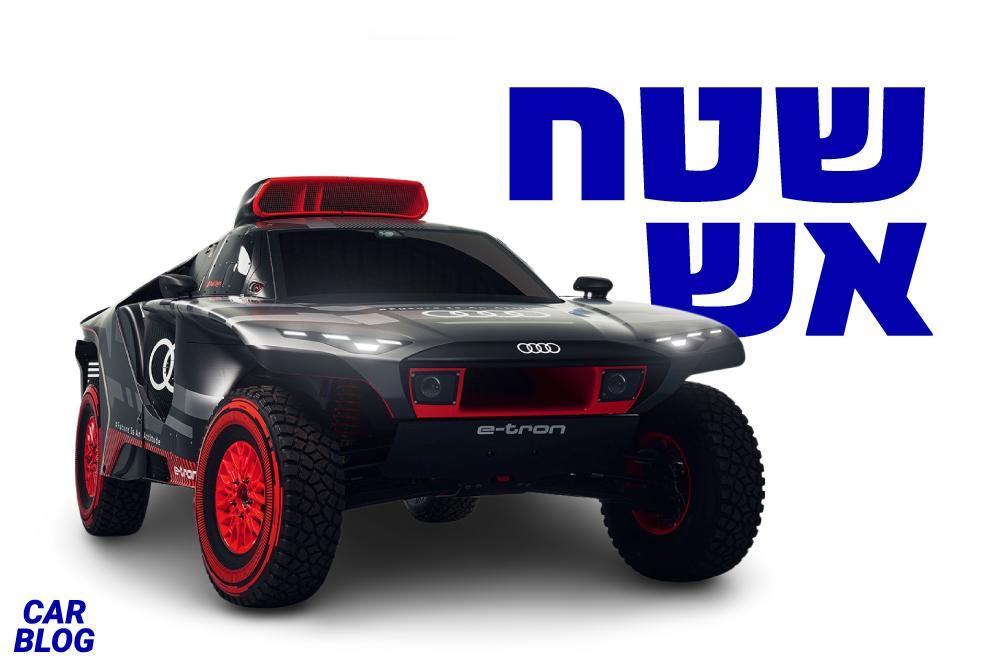 Audi RS Q e-tron Offroad Concept