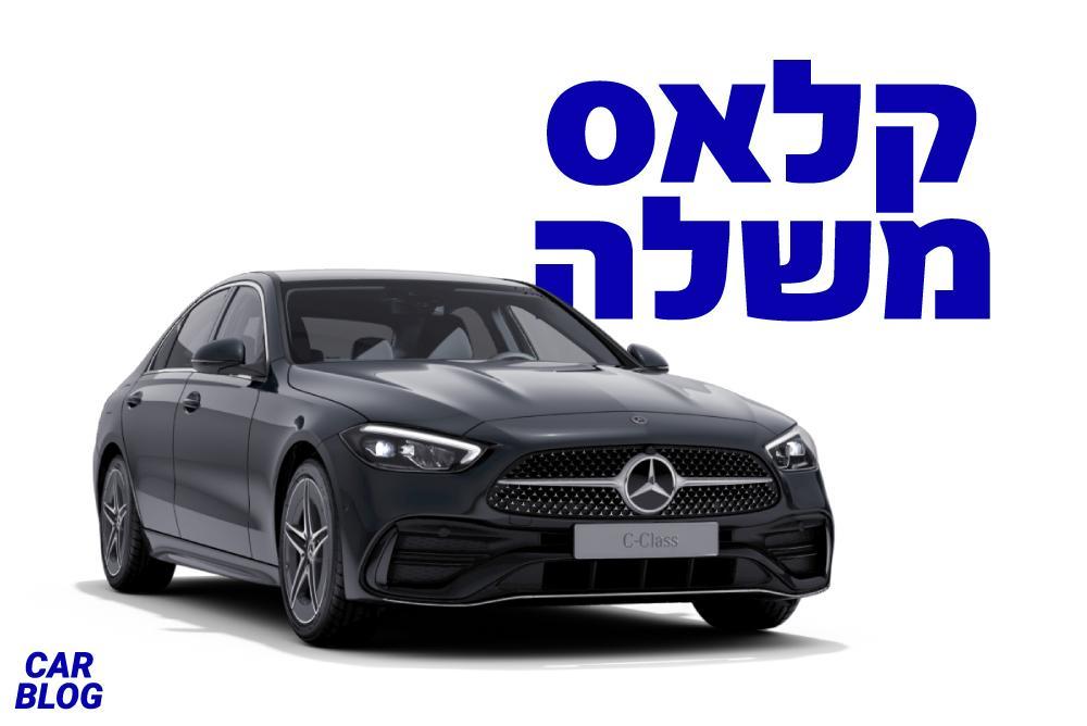 מרצדס C-Class החדשה בישראל